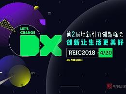 「 REIS2018 」第2届地新引力创新峰会·视觉