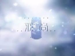 2017秋冬新品发布会