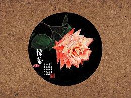 【驴大萌彩铅教程223】24节气花卉手绘图鉴—惊蛰月季花