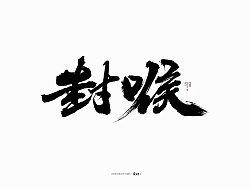 斯科/楚留香手游五大门派校歌名