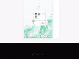 《草茉莉》/下册设计。