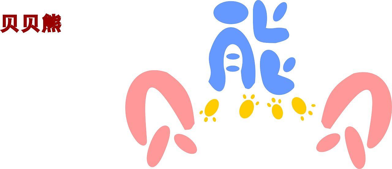 充满童趣的贝贝熊字体设计 图片