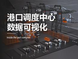 港口调度监控中心 数据可视化
