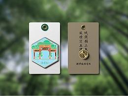 成都新津旅游景点