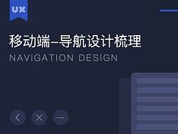 移动端-导航设计梳理