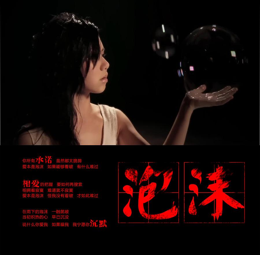 字体——泡沫,邓紫棋