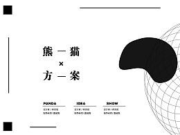 IF 熊猫主题家具设计