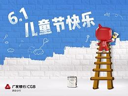 广发银行西安分行节日贺卡