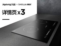 STELLA德昕+JOYOUNG九阳详情页X3