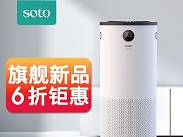 Soto - 爱森3X宣传