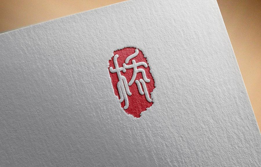 我的平面标志和logov平面|名字|个人|情故-原创曲阳恒岳建筑设计有限公司图片
