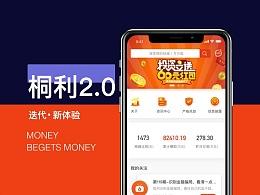 2018上半年项目整理-桐利2.0