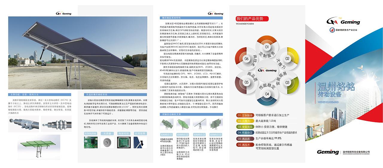 产品折页图片