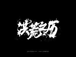 "With作品 | 十二祖巫主题原创插画台历——2017""洪荒之历"""