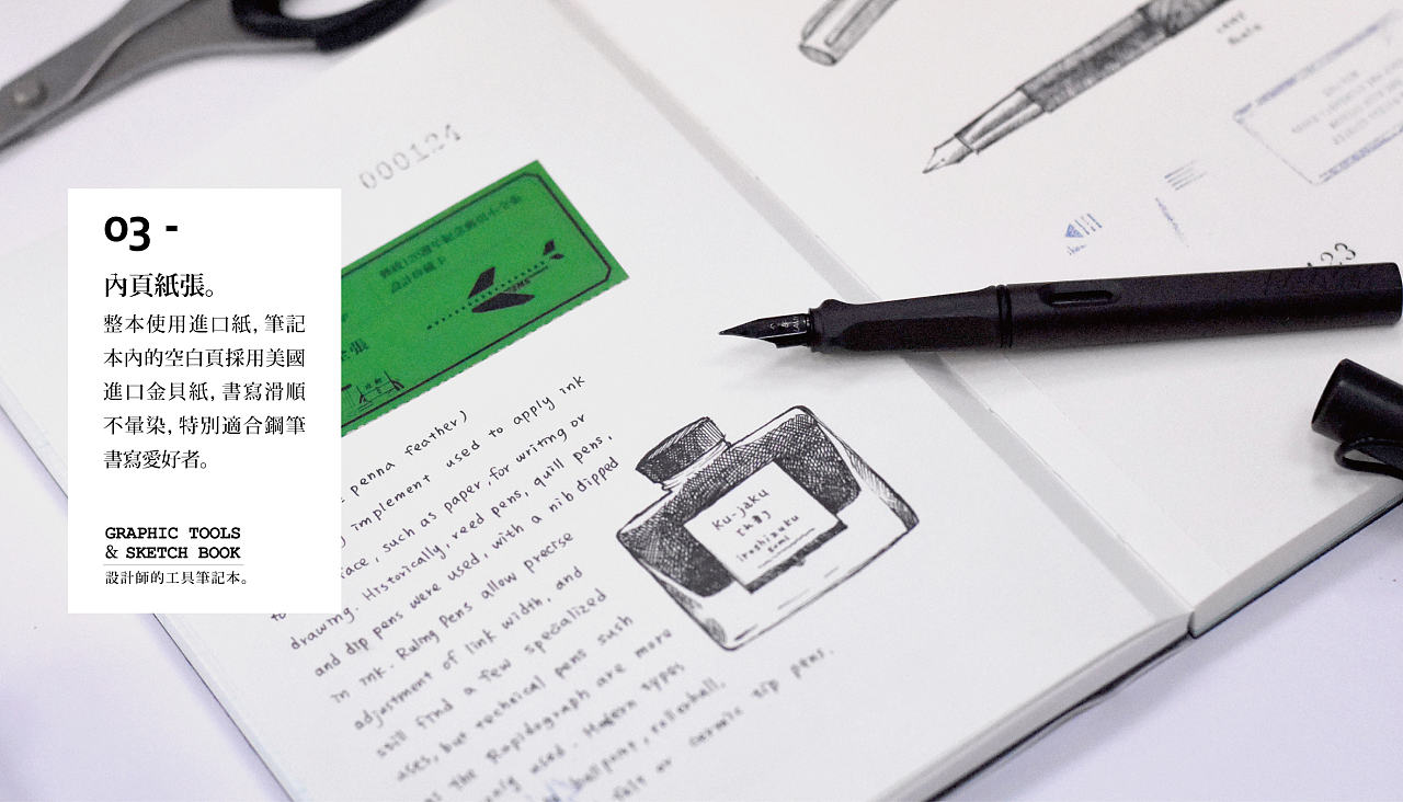 plainplan设计师工具笔记本图片