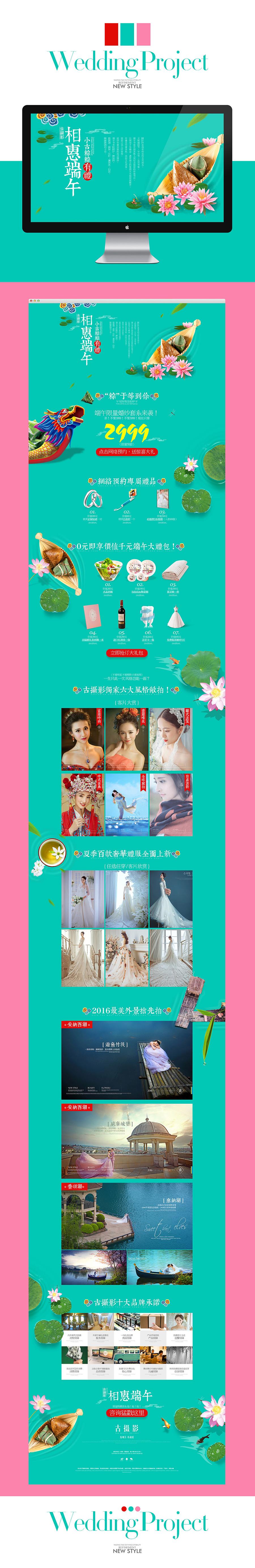查看《情人节专题/婚纱摄影专题/艺术照专题/端午节专题》原图,原图尺寸:1280x7863