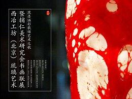 西冶工坊(北京)琉璃艺术暨辅仁美术研究会书画联展