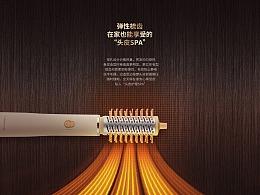 热风梳  Hot air comb