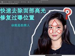 人像修图技巧 快速调整面部高光 修复过曝部位