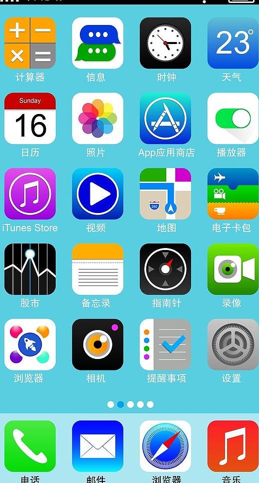 苹果手机图标设计      图片
