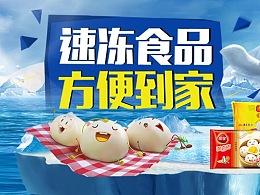 冷食节活动专题