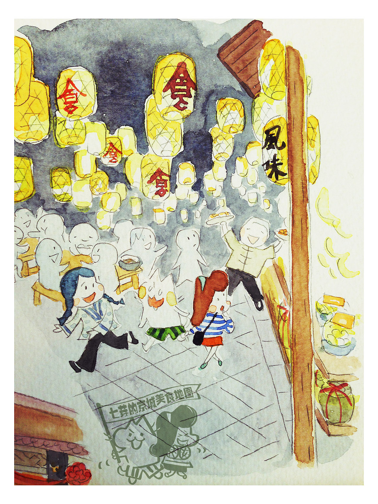 七芽的京城手绘美食地图-4 南京大排档