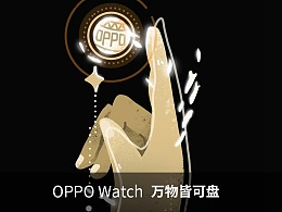 OPPO Watch -万物皆可盘
