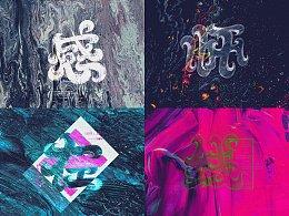 [年末设计报告]字体合集   Font Design