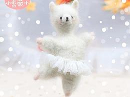波士顿芭蕾舞羊驼 手工材料包 草泥马跳舞羊毛毡戳戳乐