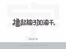 2018.07.16偷懒的那些日子…… by xiaoyaoke13