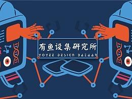 有鱼设集研究所 | 网页banner