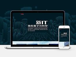 H3C新华三数字化转型网站