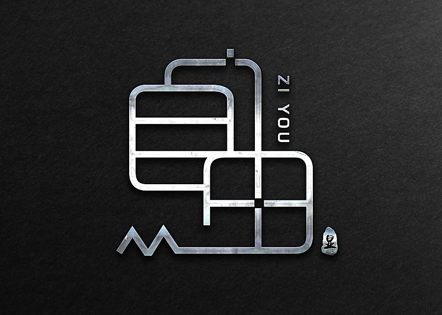 娱�Y��\�N�_字体设计【字娱自乐】第五波