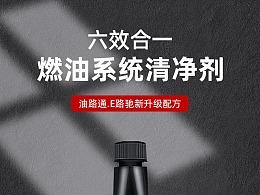 油路通产品的详情页