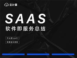 云计算—SaaS软件即服务总结