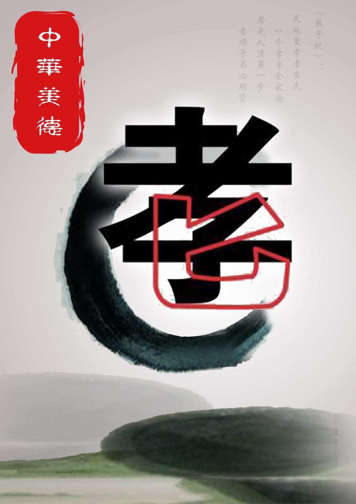 公益广告(孝)|平面|海报|分手后还是兄弟 - 原创作品图片