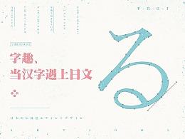 字趣:当汉字遇上日文