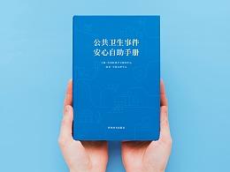 """""""对话""""疫情,中国心理学会抗疫口袋书设计"""