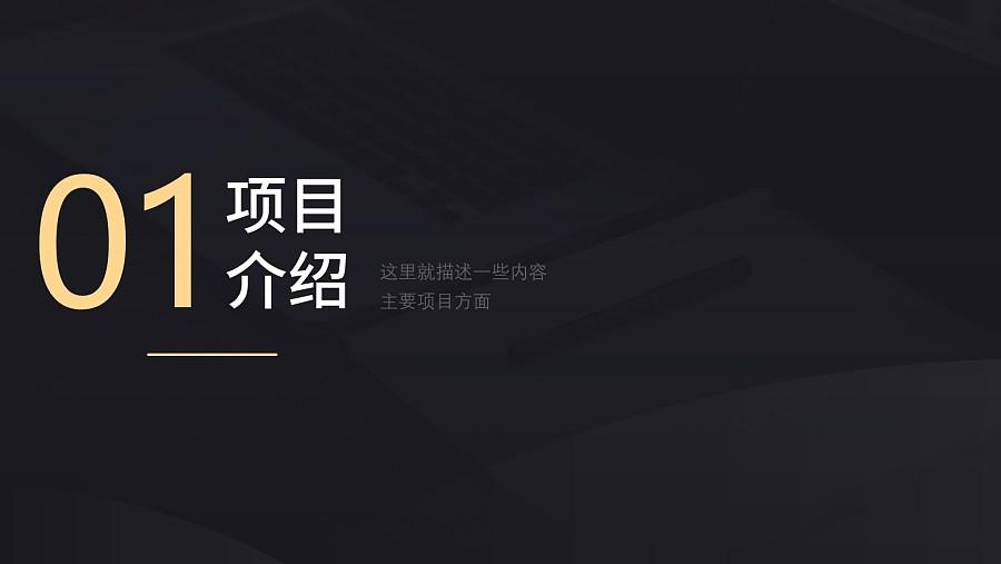 金模板计划书路演PPT公司09 PPT/v模板 平面 川上海建筑设计商业转让图片