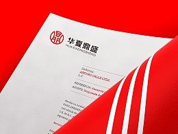 华夏鼎盛 | 品牌设计