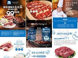 进口美食生鲜牛肉牛排海鲜家禽特产零食详情页首页设计