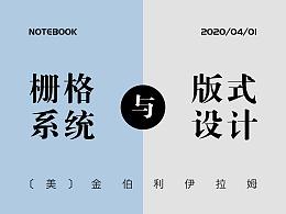 《栅格设计与版式设计》读书笔记(上)