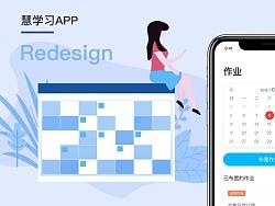 慧学习APP Redesign
