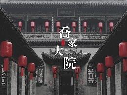 文旅行业品牌设计-乔家大院LOGO设计-墨尔本视觉设计
