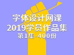 字体设计网课-2019学员作品集(第1集,400份)