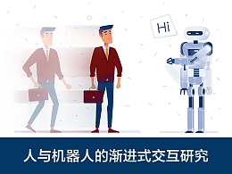 人与机器人的渐进式交互研究