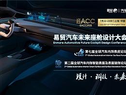 7月22-23,500+汽车内饰座舱设计、表面装饰、表皮智能表面精英邀您沪上一聚!