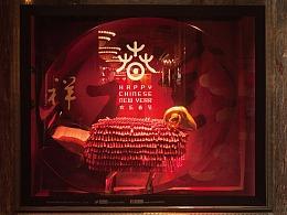 """MOROCO Design(山水沟通)▏""""欢乐春节""""标志设计"""
