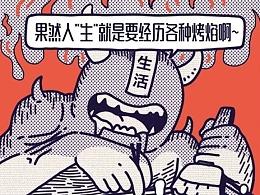 魚龍雜記社:漫話Amoy周報——第2輯
