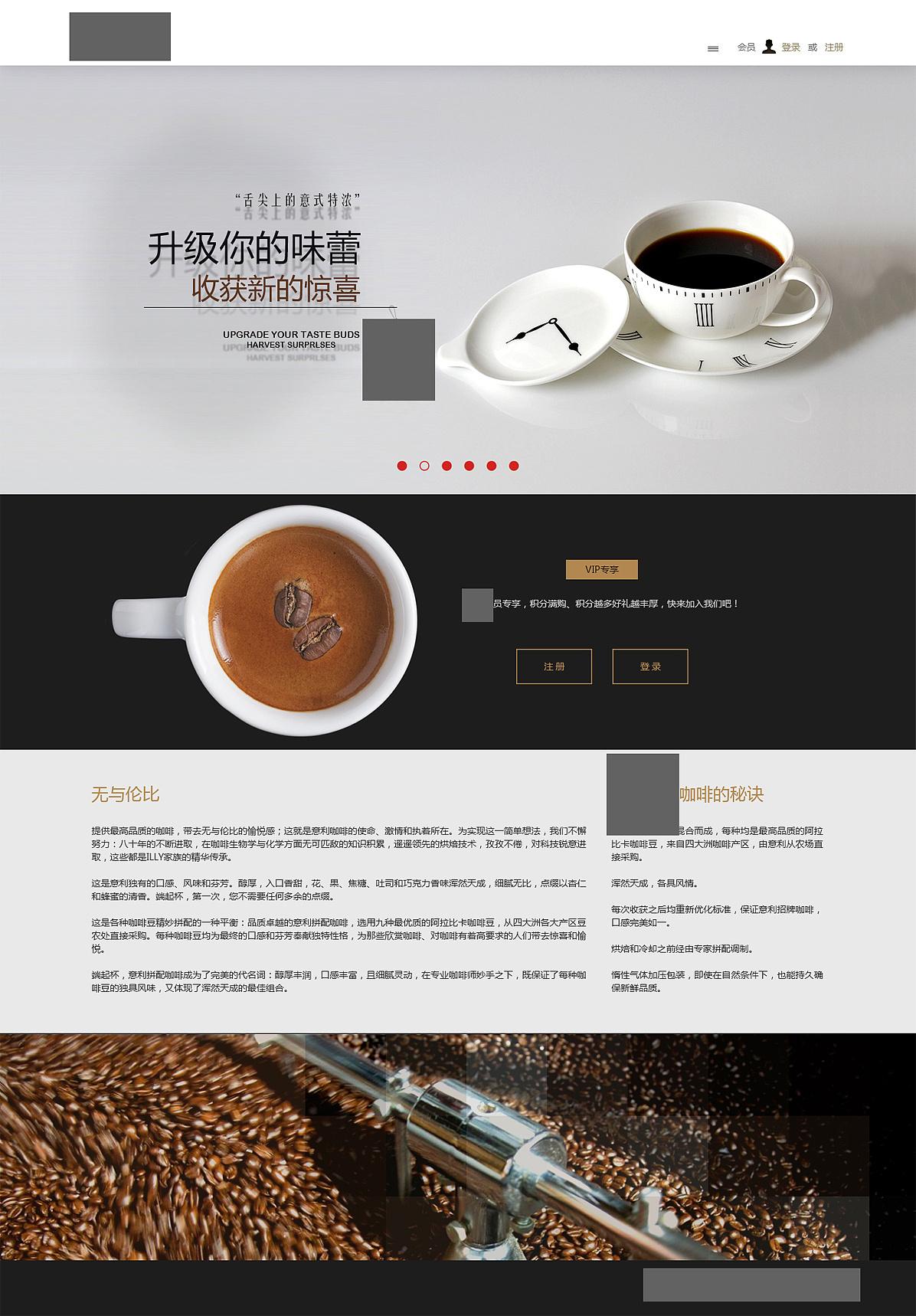 网站线上活动策划_咖啡网站|网页|企业官网|张张look - 原创作品 - 站酷 (ZCOOL)